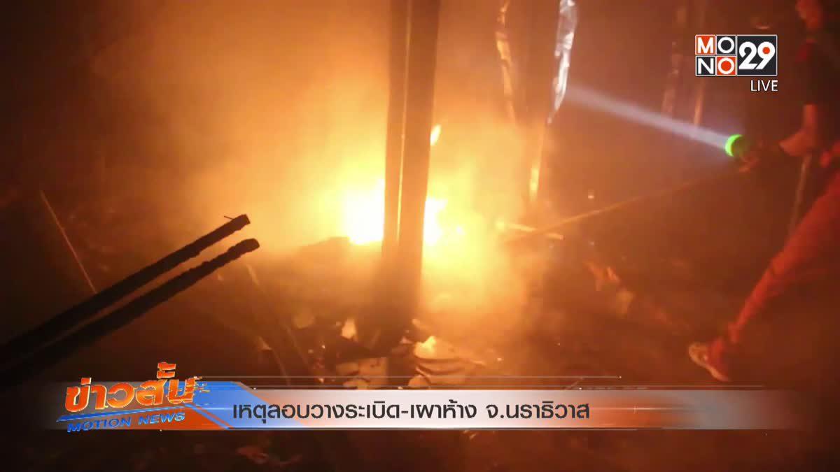 เหตุลอบวางระเบิด-เผาห้าง จ.นราธิวาส