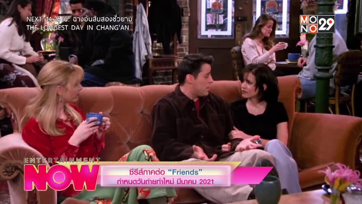"""ซีรีส์ภาคต่อ """"Friends"""" กำหนดวันถ่ายทำใหม่ มีนาคม 2021"""