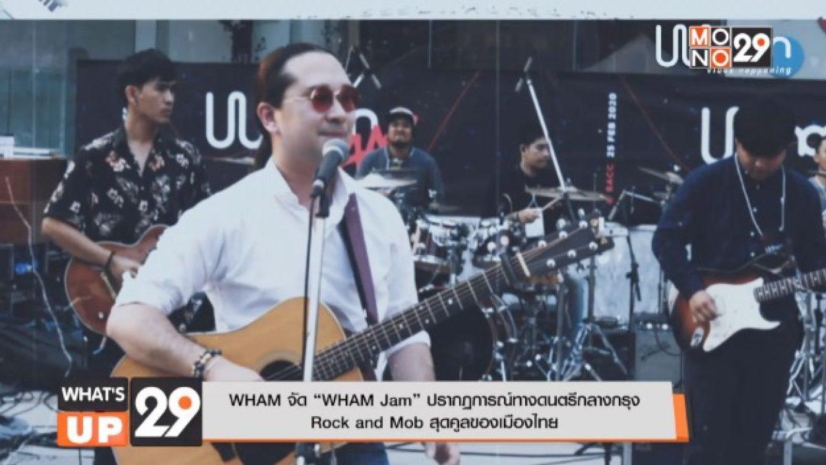 """WHAM จัด """"WHAM Jam"""" ปรากฏการณ์ทางดนตรีกลางกรุง  Rock and Mob สุดคูลของเมืองไทย"""