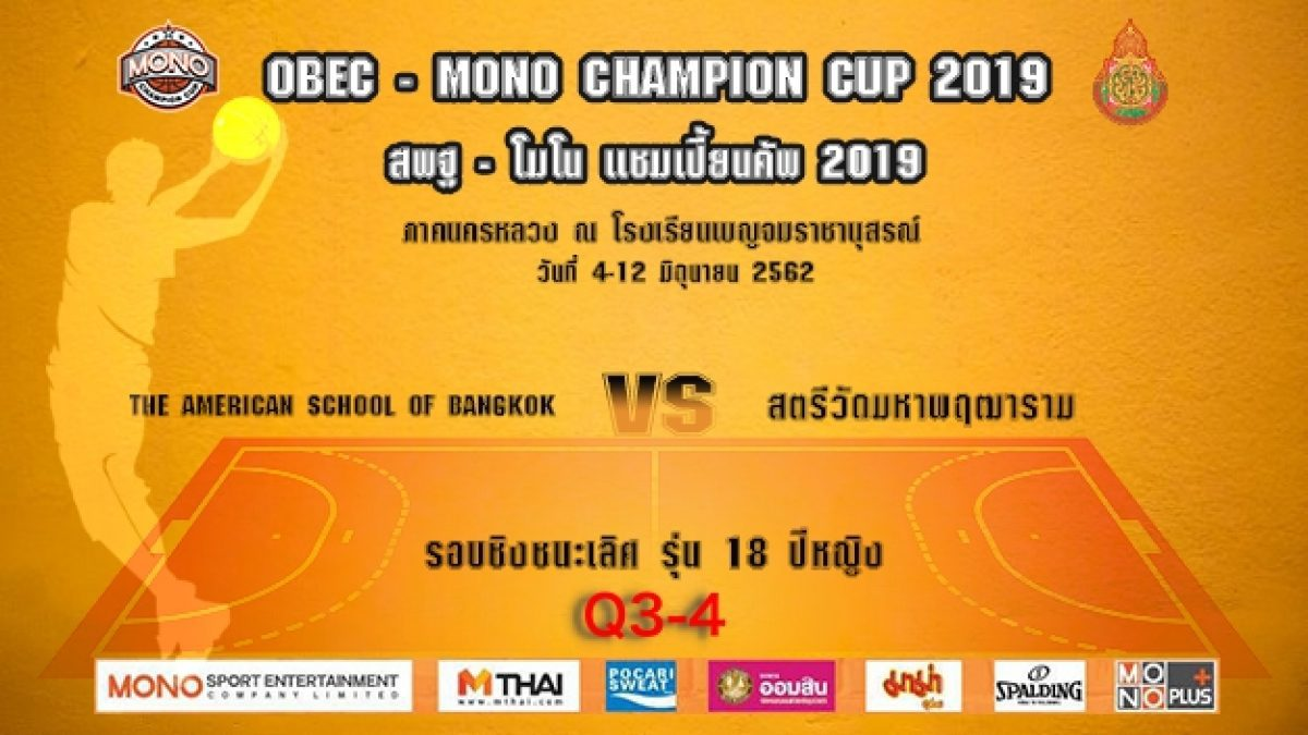 Q3-4 The American School Of Bangkok VS สตรีวัดมหาพฤฒาราม รุ่น 18 ปีหญิง รอบชิงชนะเลิศ สพฐ-โมโน เเชมเปี้ยนคัพ 2019 ภาคนครหลวง