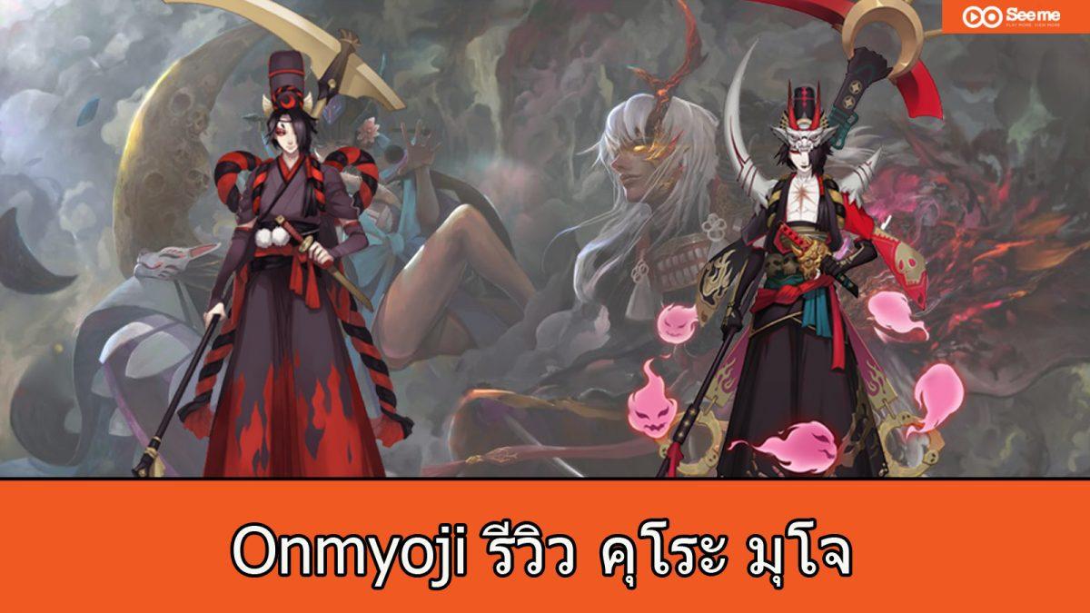 Onmyoji รีวิว คุโระมุโจ