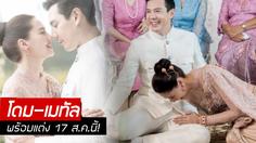 โดม-เมทัล งามอย่างไทย! ถือฤกษ์ดีเข้าพิธีหมั้น สุดชื่นมื่น!!