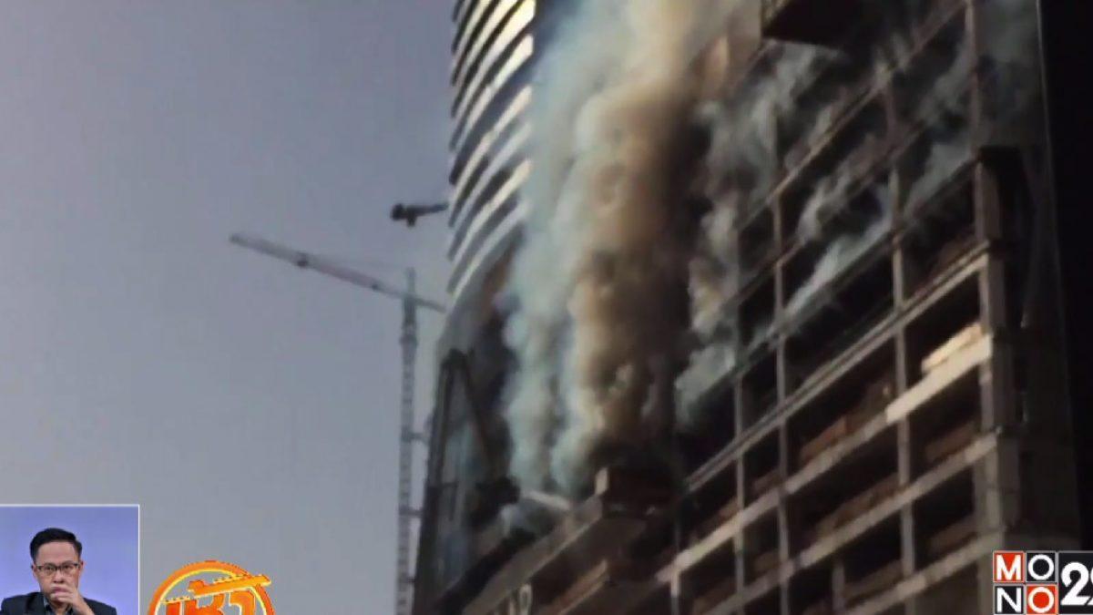 ไฟไหม้อาคารสูงในนครดูไบ