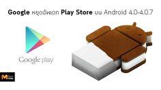 ถึงเวลาเปลี่ยน!! Google หยุดบริการ Play Store บน Android 4 Ice Cream Sandwich