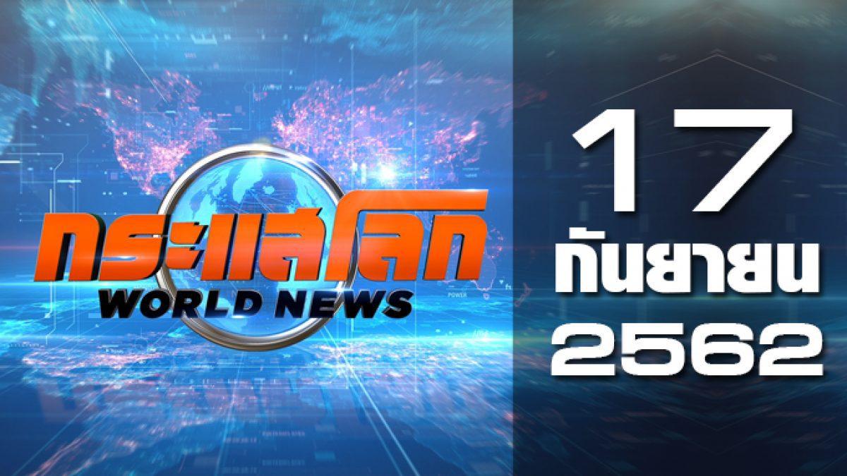 กระแสโลก World News 17-09-62