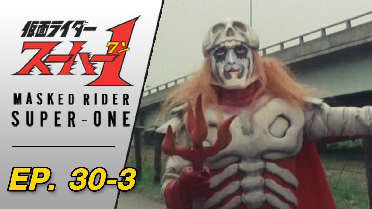 Masked Rider Super One ตอนที่ 30-3