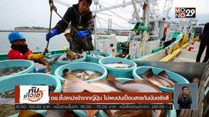 อย.ชี้ปลานำเข้าจากญี่ปุ่น ไม่พบปนเปื้อนสารกัมมันตรังสี