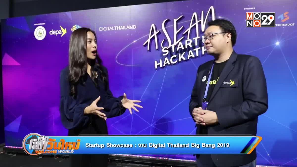 Startup Showcase ตอน : เยี่ยมชมงาน Digital Thailand Big Bang 2019