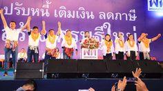 เลือกตั้ง62 : เพื่อไทยปราศรัยใหญ่ที่อุดรธานี ประชาชนร่วมฟังกว่าหมื่นคน