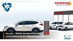 Honda – SNAM จัดบริการรีไซเคิลแบตเตอรี่รถยนต์ EV เสื่อมสภาพในยุโรป