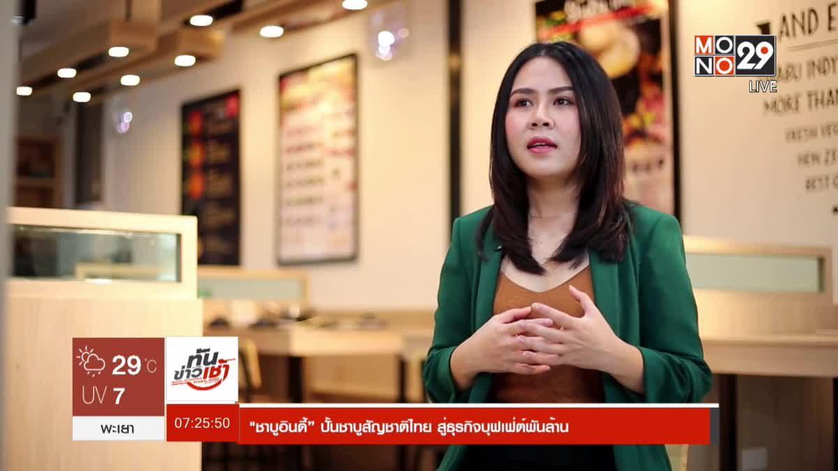 """Millionaire Next Door เศรษฐีข้างบ้าน ตอน : """"ชาบูอินดี้"""" ปั้นชาบูสัญชาติไทย สู่ธุรกิจบุฟเฟ่ต์พันล้าน"""