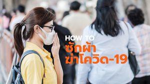 How to ป้องกันไวรัส และลดความเสี่ยง ด้วย Hygiene