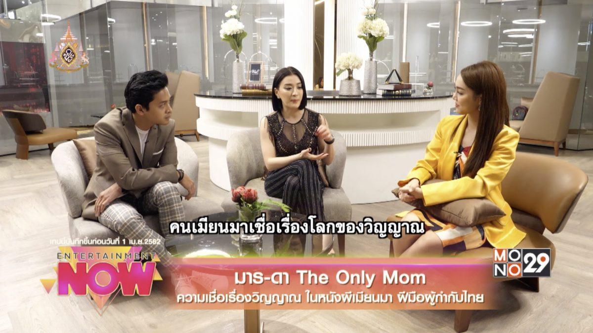 มาร-ดา The Only Mom ความเชื่อเรื่องวิญญาณ ในหนังผีเมียนมา ฝีมือผู้กำกับไทย
