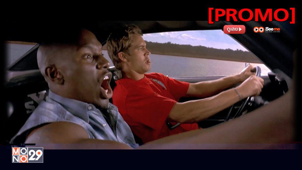 2 Fast 2 Furious เร็วคูณ 2 ดับเบิ้ลแรงท้านรก [PROMO]