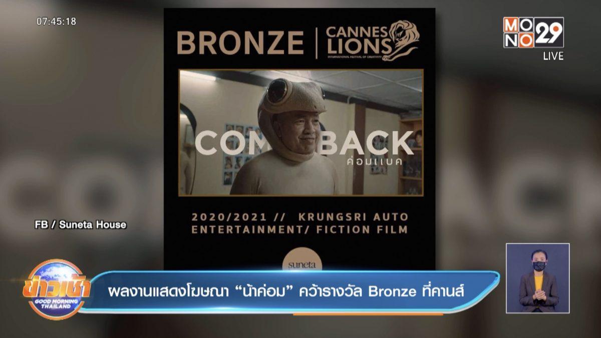 """ผลงานแสดงโฆษณา """"น้าค่อม"""" คว้ารางวัล Bronze ที่คานส์"""