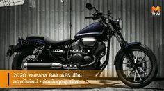 2020 Yamaha Bolt ABS สีใหม่ ออพชั่นใหม่ หล่อเข้มทุกมุมมอง