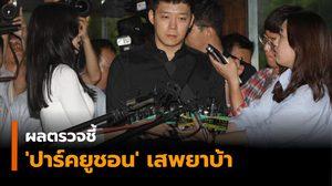 ช็อก ! ผลตรวจชี้ 'ปาร์คยูชอน' เสพยาบ้า !