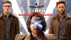4 เหตุผลที่ทำให้ X-Men คือแฟรนไชส์ 'หนังซูเปอร์ฮีโร่' ที่เรารัก