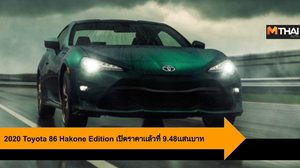 2020 Toyota 86 Hakone Edition เปิดราคาเเล้วที่ 9.48เเสนบาท