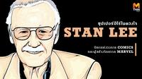 'STAN LEE' ซุปเปอร์ฮีโร่ในดวงใจ   บิดาแห่งวงการ COMICS และผู้สร้างจักรวาล MARVEL