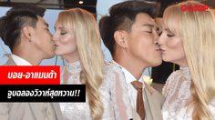 บอย-อาแมนด้า จูบฉลองวิวาห์สุดหวาน!!