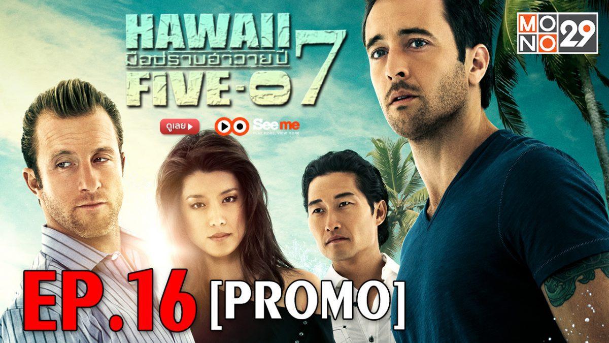 Hawaii Five-O มือปราบฮาวาย ปี 7 EP.16 [PROMO]