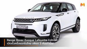 Range Rover Evoque Lafayette Edition เปิดตัวครั้งแรกในไทย เพียง 3 คันเท่านั้น!