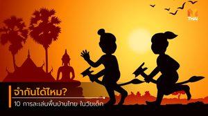 ลืมกันไปหรือยัง? ย้อนวัยเด็ก 10 การละเล่นพื้นบ้านของไทย