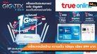 True Gigatex Fiber เน็ตบ้านไฟเบอร์ แพ็คเกจใหม่ ทั้งแรงทั้งเร็ว 1Gbps