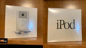 สนไหม? iPod รุ่นแรก ยังไม่ใช้งานขายกันถึง 600,000 บาท