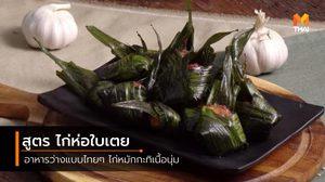 สูตร ไก่ห่อใบเตย อาหารว่างแบบไทยๆ ไก่หมักกะทิเนื้อนุ่ม