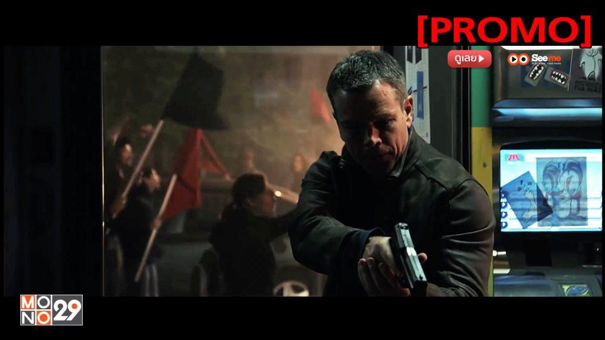 Jason Bourne ยอดจารชนคนอันตราย [PROMO]