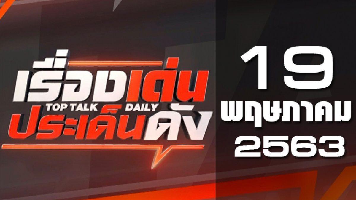 เรื่องเด่นประเด็นดัง Top Talk Daily 19-05-63