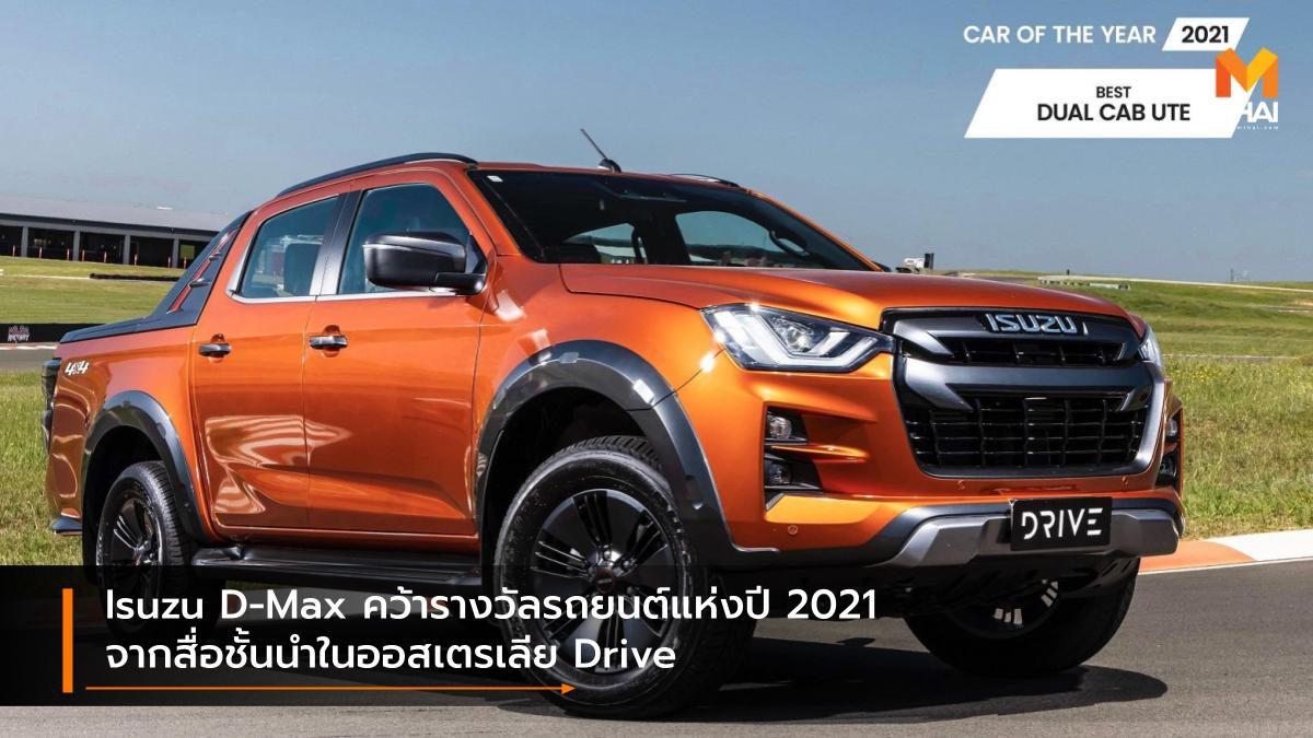 Isuzu D-Max คว้ารางวัลรถยนต์แห่งปี 2021 จากสื่อชั้นนำในออสเตรเลีย