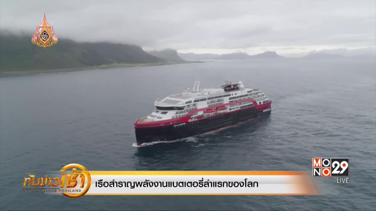 เรือสำราญพลังงานแบตเตอรี่ลำแรกของโลก