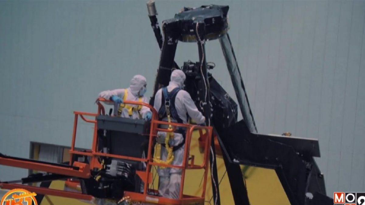 NASA ทดสอบกล้องโทรทรรศน์ใหม่