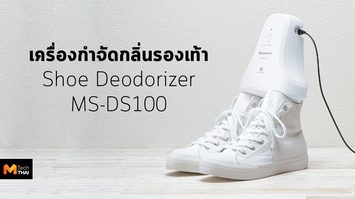 Panasonic เปิดตัวเครื่องกำจัดกลิ่นรองเท้า Shoe Deodorizer  MS-DS100 หมดปัญหากลิ่นรองเท้าเหม็น