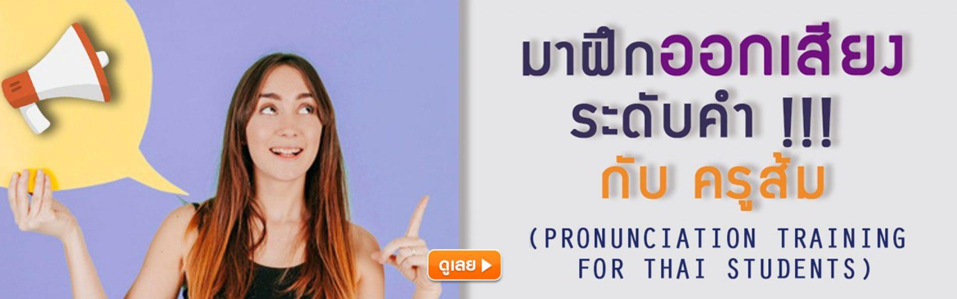 การฝึกออกเสียงในภาษาอังกฤษ!!! (Pronunciation)