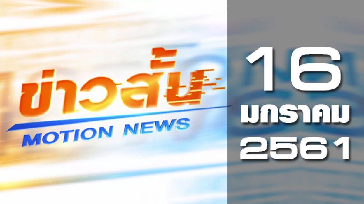 ข่าวสั้น Motion News Break 1 16-01-61