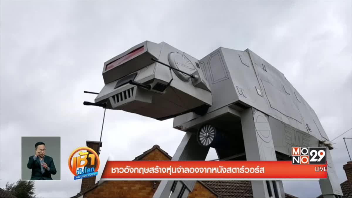 ชาวอังกฤษสร้างหุ่นจำลองจากหนังสตาร์วอร์ส
