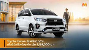 Toyota Innova คุ้มค่าในทุกด้าน เพื่อชีวิตที่เหนือระดับ เริ่ม 1,199,000 บาท