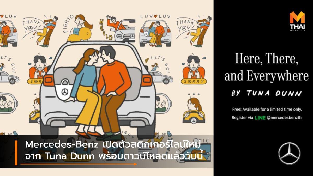 Mercedes-Benz เปิดตัวสติกเกอร์ไลน์ใหม่จาก Tuna Dunn พร้อมดาวน์โหลดแล้ววันนี้