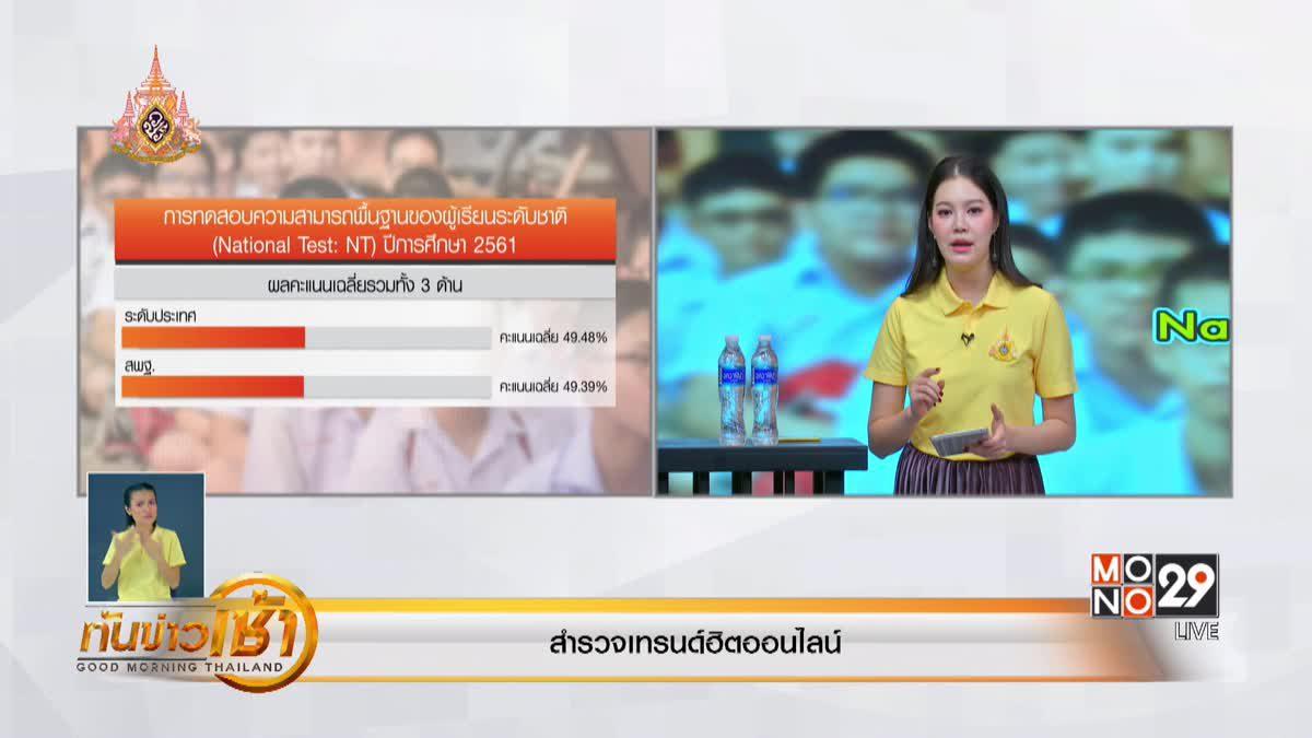 ทันข่าวเช้า Good Morning Thailand 01-05-62