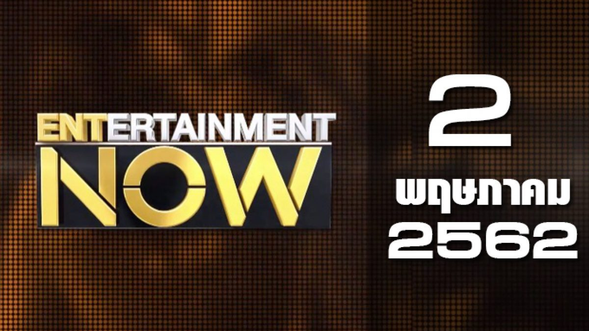 Entertainment Now Break 1 02-05-62