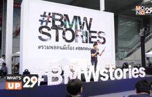 """บีเอ็มดับเบิลยู จัดกิจกรรม """"รวมพลคนมีเรื่อง"""" ภายใต้แคมเปญ #BMWstories"""