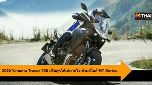 2020 Yamaha Tracer 700 ปรับลุคให้เท่บาดใจ ด้วยสไตล์ MT Series