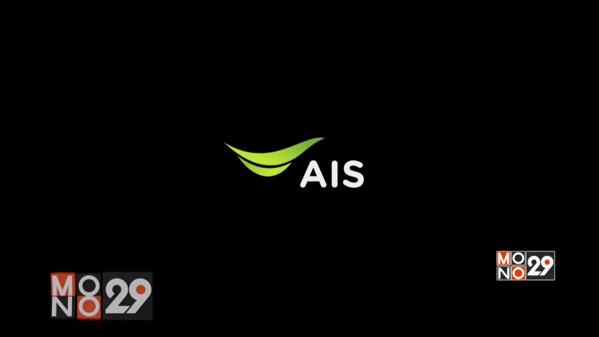 """AIS จัดงานสัมมนา """"AIS ACADEMY FOR THAIS: to the Region องค์ความรู้สู่ ภูมิภาค"""" 19 ก.ค.นี้ ที่เชียงใหม่"""