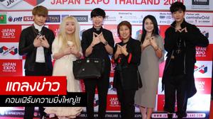 JAPAN EXPO THAILAND 2020 แถลงข่าว เผยไฮไลท์มหกรรมญี่ปุ่นยิ่งใหญ่ที่สุดในเอเชีย!