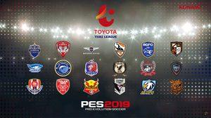 ไม่ต้อง Edit ให้เมื่อย! โคนามิ ปล่อยทีเซอร์แพทช์ ไทยลีก ในเกม PES 2019 (คลิป)