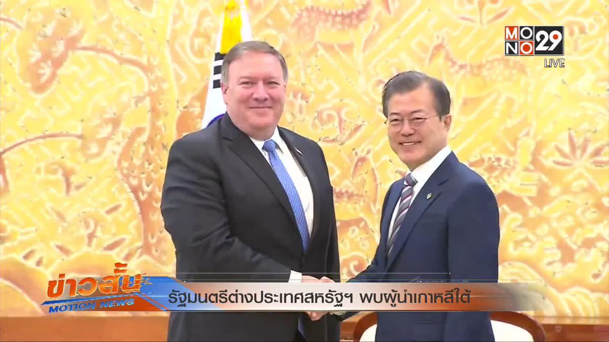 รัฐมนตรีต่างประเทศสหรัฐฯ พบผู้นำเกาหลีใต้